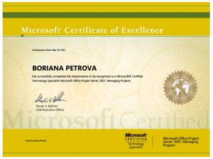 Боряна Петрова Сертификат
